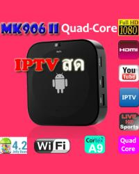 Eweat MK906II 1G/8G Quad Core Smart TV Box